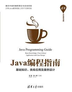 Java編程指南——基礎知識、類庫應用及案例設計-cover