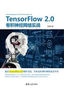 TensorFlow 2.0 捲積神經網絡實戰-cover