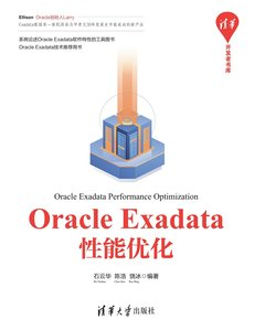 Oracle Exadata 性能優化-cover