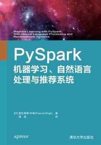 PySpark 機器學習、自然語言處理與推薦系統 (Machine Learning with PySpark: With Natural Language Processing and Recommender Systems)-cover