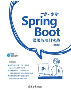 一步一步學 Spring Boot : 微服務項目實戰, 2/e-cover