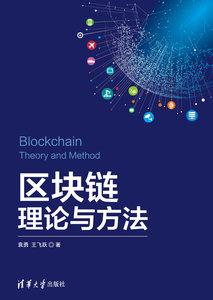 區塊鏈理論與方法-cover