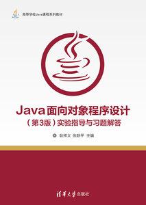Java面向對象程序設計(第3版)實驗指導與習題解答-cover