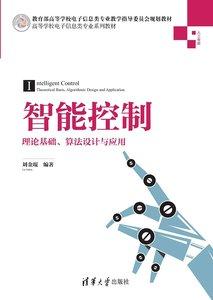智能控制——理論基礎、算法設計與應用-cover