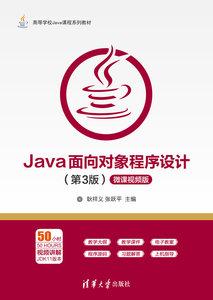 Java面向對象程序設計(第3版)-微課視頻版-cover