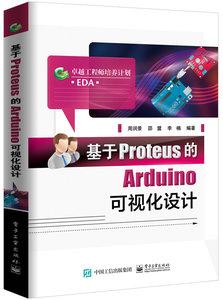 基於 Proteus 的 Arduino 可視化設計-cover