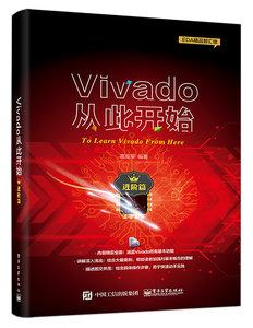 Vivado 從此開始 (進階篇)-cover