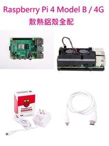 Raspberry Pi 4 Model B/4GB 樹莓派套件組--散熱鋁殼全配(含Pi 4/4GB + 32G SD卡 + 原廠電源 + 鋁合金散熱外殼帶雙風扇 + 原廠HDMI線)-cover