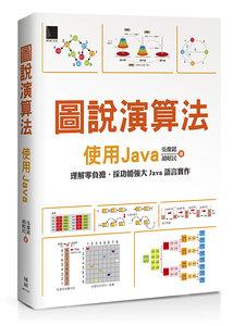 圖說演算法:使用 Java-cover