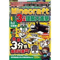 一下子做出令達人心動的作品!Minecraft 3分鐘建築大進擊-cover