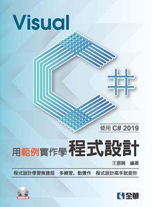 用範例實作學 Visual C# 程式設計-使用 C# 2019 (附範例光碟)-cover