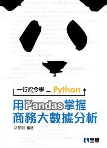 一行指令學 Python-用 Pandas 掌握商務大數據分析 (附範例光碟)