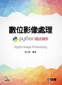 數位影像處理 - Python 程式實作 (附範例光碟)-cover