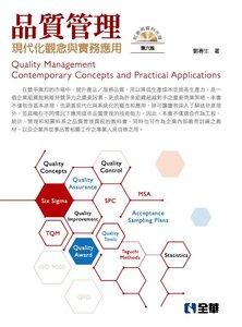 品質管理-現代化觀念與實務應用, 6/e (附參考資料光碟)-cover