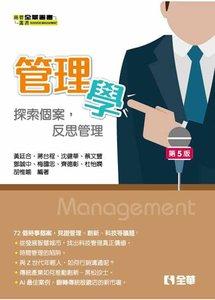 管理學, 5/e-cover