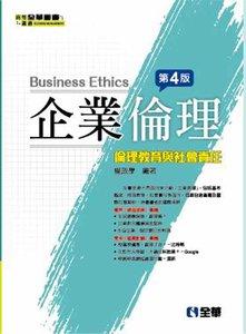 企業倫理-倫理教育與社會責任, 4/e-cover