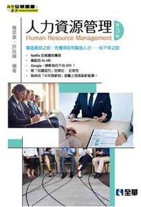 人力資源管理, 3/e-cover