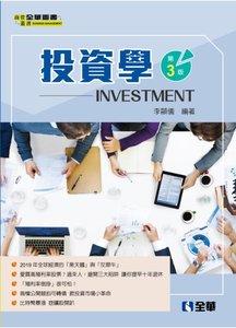 投資學, 3/e