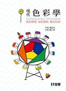 現代色彩學 : 色彩原理、設計應用、數位科技, 4/e-cover