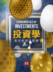 投資學:基本原理與實務, 7/e (適用: 大學.技專院校.實務界)-cover
