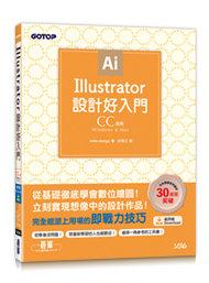 Illustrator 設計好入門 (CC適用)-cover