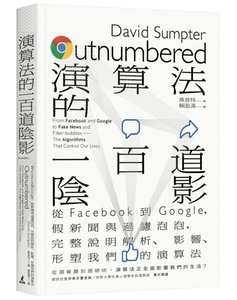 演算法的一百道陰影:從Facebook到Google,假新聞與過濾泡泡,完整說明解析、影響、形塑我們的演算法(Outnumbered: From Facebook and Google to fake news and filter-bubble - the algorithms that control our lives)-cover