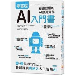 零基礎AI入門書:看圖就懂的AI應用實作-cover