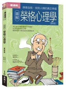 圖解榮格心理學更新版-cover
