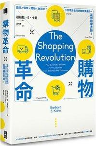 購物革命: 品牌×價格×體驗×無阻力, 卡恩零售象限掌握競爭優勢, 贏得顧客青睞!-cover