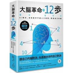 大腦革命的12步: AI時代,你的對手不是人工智慧,而是你自己的腦