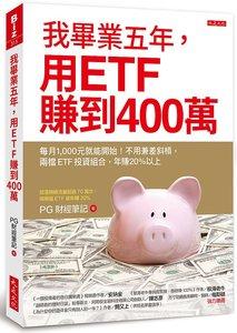 我畢業五年,用ETF賺到400萬:每月1,000元就能開始!不用兼差斜槓,兩檔ETF投資組合,年賺20%-cover