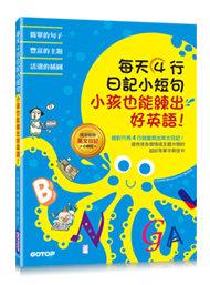 每天4行日記小短句,小孩也能練出好英語!-cover