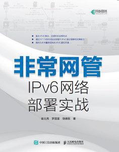 非常網管 IPv6 網絡部署實戰-cover
