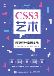 CSS3 藝術  網頁設計案例實戰-cover