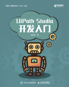 UiPath Studio 開發入門-cover