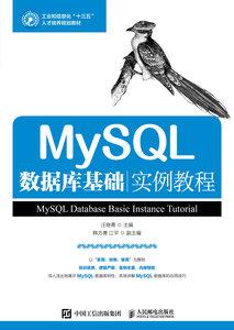 MySQL數據庫基礎實例教程-cover