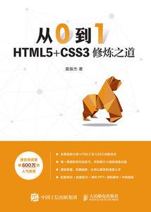 從0到1 HTML5+CSS3修煉之道-cover