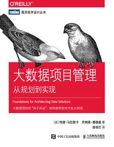 大數據項目管理 從規劃到實現-cover