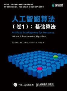 人工智能算法 捲1 基礎算法-cover