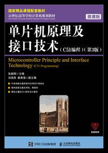 單片機原理及接口技術(C51編程)( 微課版 第3版)-cover