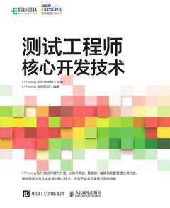 測試工程師核心開發技術-cover