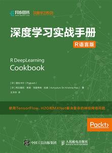 深度學習實戰手冊 -- R語言版-cover