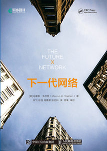 下一代網絡 (The Future X Network)-cover