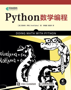 Python 數學編程 (Doing Math with Python: Use Programming to Explore Algebra, Statistics, Calculus, and More! )-cover