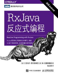 RxJava 反應式編程-cover