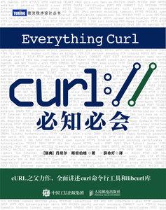 cURL必知必會-cover
