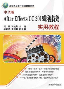 中文版After Effects CC 2018影視特效實用教程-cover