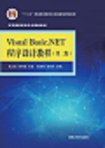 Visual Basic.NET程序設計教程(第二版)-cover