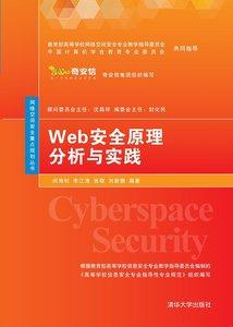 Web安全原理分析與實踐-cover