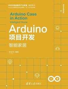 Arduino項目開發——智能家居-cover